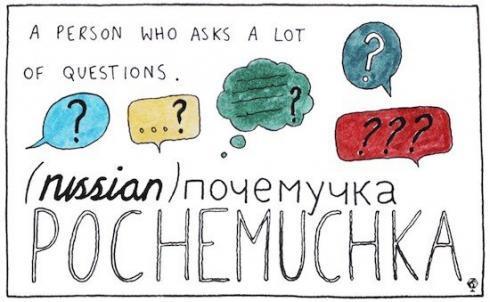 russian pochemuchka 490x302 Farklı Kültürlerden Tercüme Edilemeyen Sözcükler
